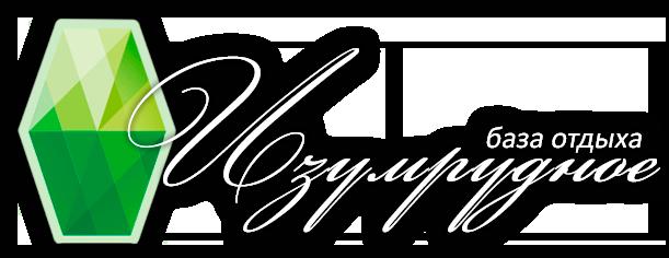 База отдыха «Изумрудное» Logo